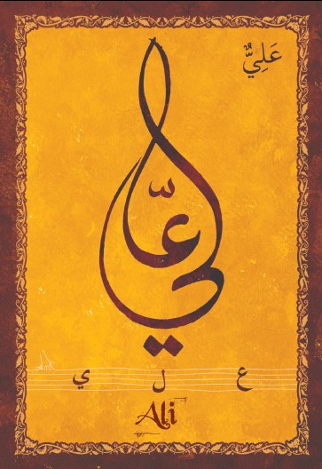 "Carte postale prénom arabe masculin ""Ali"" - علي | Lagofa"
