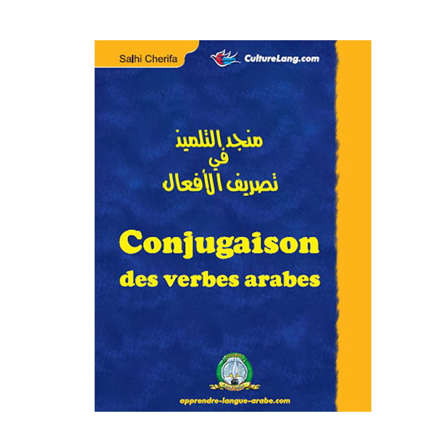 Dictionnaire De Conjugaison Des Verbes Arabes Lagofa